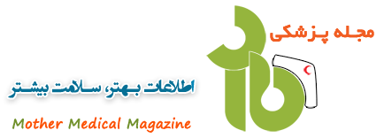 مجله پزشکی مادر